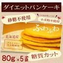 糖質オフ 『低糖質パンケーキミックス』1袋(6枚)糖質制限ダ...