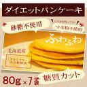 糖質オフ 『低糖質パンケーキミックス』1袋(6枚)糖