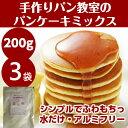 パンケーキ ホットケーキミックス200g×3 ビニール袋製造 国産小麦使用 乳・卵アレルギー対応 低糖 詰めたて アルミフリーベーキングパ..