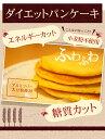 ダイエット健康パンケーキ 糖質OFF 国産大豆パンケーキ480g 2回目のお買い物は、2袋以上から承ります。