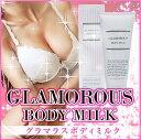 【GLAMOROUS BODY MILK(グラマラスボディミルク) 2個セット】バスト バストアップ ジェル