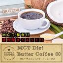 送料無料[MCTダイエットバターコーヒー80 2個セット]バターコーヒー ダイエットドリンク ダイエット コーヒー バター MCTオイル【HLS_DU】【2P0...