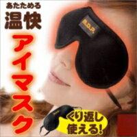 [眼舒適眼睛面膜 2 片] 有一夜好睡眠或玩具方便玩具眼面具睡眠玩具累的眼睛玩具眼睛面具重複熱眼面具眼關心累的眼睛按摩熊幹重複的使用 [HLS_DU] [2P03Dec16]