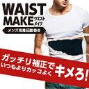 腹巻 メンズ【ウエストメイク メンズ腹巻】腹巻き メンズ WAIST MAKE はらまき 【お気に入り追加でメール便送料無料】【HLS_DU】【2P03Dec16】