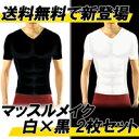 加圧インナー メンズ【白黒2枚セット(各カラー1枚) マ