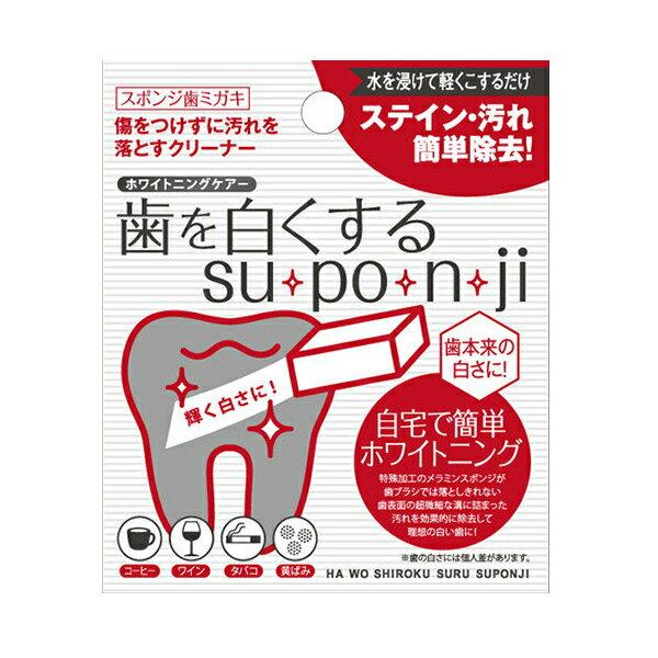 歯を白くするsu・po・n・ji8個入ネコポス対応