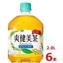 爽健美茶 2.0LPET/6本入り