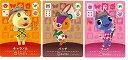 どうぶつの森 amiibo フェスティバル アミーボ カード キャラメル パッチ ブーケ 3枚セット