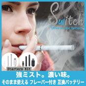 【送料無料】【レビュー★4.6以上】3種の使い分けが出来る充電式電子タバコswitch スターターキット4点セット+フレーバーカートリッジ3味のお得なセット
