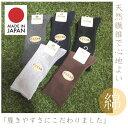 【日本製】口ゴムなし ゆったり 靴下 くつ下 締め付けなし メンズソックス【DM便対応】
