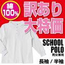 訳あり大特価!激安 綿100% 高品質ポロシャツ!【コットン100%】学校用 吸汗速乾