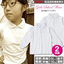 【2枚SET】ガールズポロシャツ スクールポロシャツ 丸衿 ...