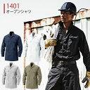 ショッピングポロ メーカー注文! 鳳皇 オープンシャツ 綿100% ビックサイズ 作業服 紳士 【1401】