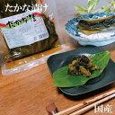 【国産】高菜 たかな漬け 漬け物 250g