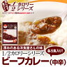 【国産正規マイクロダイエット】60R10-06190 ビーフカレーカロリー1/2 (中辛) 5食セット  【サニーヘルス】;