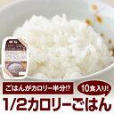 【国産正規マイクロダイエット】60R10-06191 1/2カロリーごはん 10食セット   【サニーヘルス】;