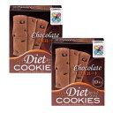60R20-03753 ダイエットクッキーおいしさプラス(チョコレート) 2箱(10本/箱)  ;(ダイエット サプリ サプリメント 食品 食事 満腹 スイーツ クッキー お菓子 おやつ チョコ お腹 クッキー 通販 楽天)