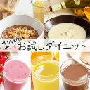 マイクロダイエット 1週間チャレンジセット(7食) 60R20-07337【送料無料】【MD】;(