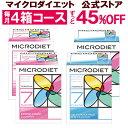 【公式】マイクロダイエット 毎月4箱コース 6RT01-D0004【送料無料】【MD】【サニーヘ