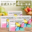 【国産正規マイクロダイエット】60R20-50004 目指せ-