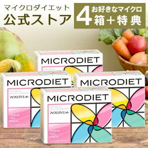 マイクロ ダイエット サプリメント