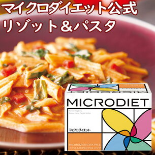 マイクロ ダイエット リゾット パスタミックスパックマイクロダイエット