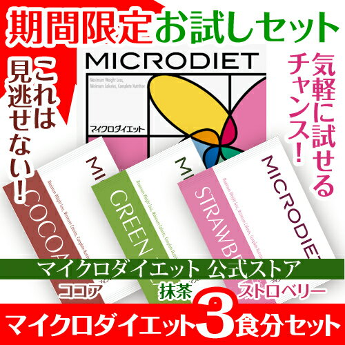 公式マイクロダイエット3食お試しセット60R20-07301送料無料MD(マイクロダイエットサニーヘ