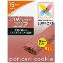 【国産正規マイクロダイエット】60R10 ポリカリクッキー ココア味 10箱セット 【サニーヘルス】 ::