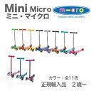 ミニ・マイクロ (最新 モデル)2〜5才 正規輸入品(2年保証) Microscooters Japan SG規格製品安全基準合格品キックボード、 キックスケー...