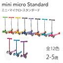 ミニ・マイクロ(最新 モデル)2〜5才 正規輸入品(2年保証) Microscooters Japan SG規格製品安全基準合格品キックボード、 キックスケータ...