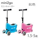 ミニ・トゥーゴー(Mini2Go) 1.5才〜5才 正規輸入品(2年保証) from Microscooters Japan キックボード、 キックスケーター、...