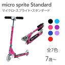マイクロ・スプライトキックボード (7歳〜) Micro Sprite Scooter 正規輸入品 (2年保証) from Microscooters Japa...