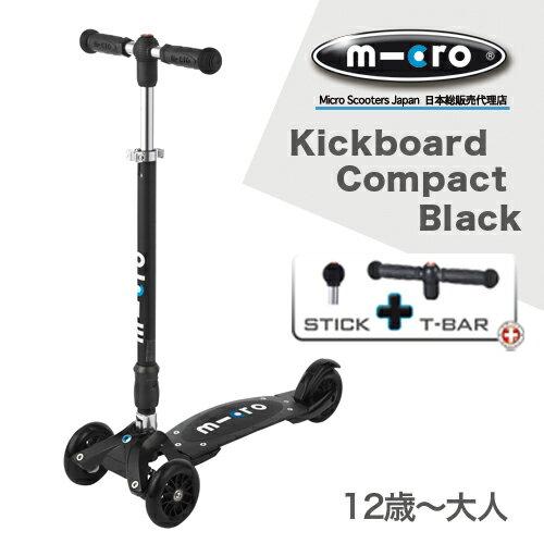 キックボード・コンパクト 新商品 ハンドル2タイプ (12歳〜) ( ブラック / Black ) Micro Scooter Kickboard Compact 正規輸入品 (2年保証)