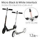 マイクロ・ブラック&ホワイト・インターロック (12歳〜)Micro Black Scooter 正規輸入品 (2年保証)キックボード、 キックスケーター、 乗...