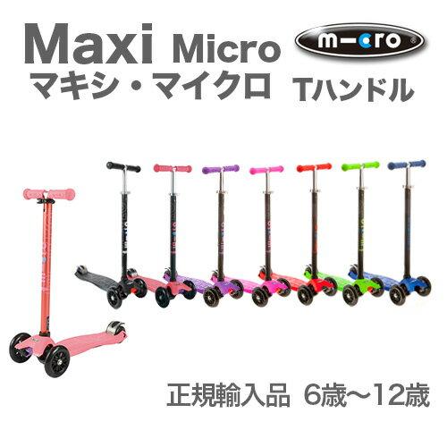マキシ・マイクロ(Tハンドル)(最新モデル)正規輸入品 2年保証 キックボード from Microscooters Japan SG規格製品安全基準合格品スクーター マキシマイクロスクーター 乗り物 乗用玩具 三輪 5歳