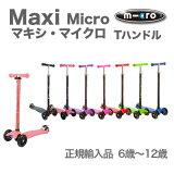 マキシ・マイクロ(Tハンドル) (最新モデル)正規輸入品 2年保証 キックボード from Microscooters Japan SG規格製品安全基準合格品スクーター マキシマイ