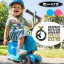ミニ・トゥー・ゴー・スタンダード (Mini2Go Standard) 18ヶ月〜5歳|スイスデザイン|送料無料|正規品|メーカー2年保証|乗物..