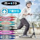 マイクロ・スプライト・スペシャル・エディション【7歳以上から大人まで】軽量&コンパクト|初めての2輪スクーターにも最適|スタイリ..