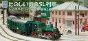 ※再生産 3月発売※たのしい街のSL列車 チビロコセット【KATO・10500-1】「鉄道模型 Nゲージ カトー」