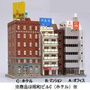 昭和のビルC【トミーテック】「鉄道模型 Nゲージ TOMYTEC」