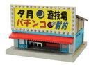 建コレ129 遊興施設 【トミーテック・253198】「鉄道模型 Nゲージ TOMYTEC」
