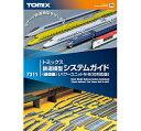 トミックスシステムガイド(基礎編)【TOMIX・7311】