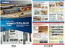 トミックス鉄道模型システムガイド(車両編) 【TOMIX