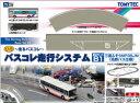 バスコレ走行システム基本セットB1(名鉄バス) 【トミーテック 250159】「鉄道模型 Nゲージ TOMYTEC」