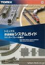 トミックス鉄道模型システムガイド(ミニカーブレール編2)【TOMIX・7316】「鉄道模型 Nゲージ トミックス」