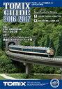 ※新製品 12月発売※トミックス総合ガイド2016-2017 【TOMIX・7038T】「鉄道模型 Nゲージ トミックス」