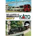 KATO Nゲージ・HOゲージ 鉄道模型カタログ2017【KATO・25-000】「鉄道模型 HO/Nゲージ カトー」