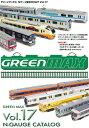 グリーンマックスNゲージ総合カタログ Vol.17【グリーンマックス・0007】「鉄道模型 HO/Nゲージ」