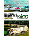 KATO Nゲージ・HOゲージ 鉄道模型カタログ2018【KATO・25-000-2018】「鉄道模型 HO/Nゲージ カトー」