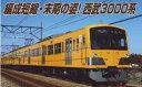 西武3000系国分寺線6両セット【マイクロエース・A7695】「鉄道模型Nゲージ」